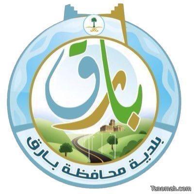 ترقية سبعة موظفين ببلدية محافظة بارق