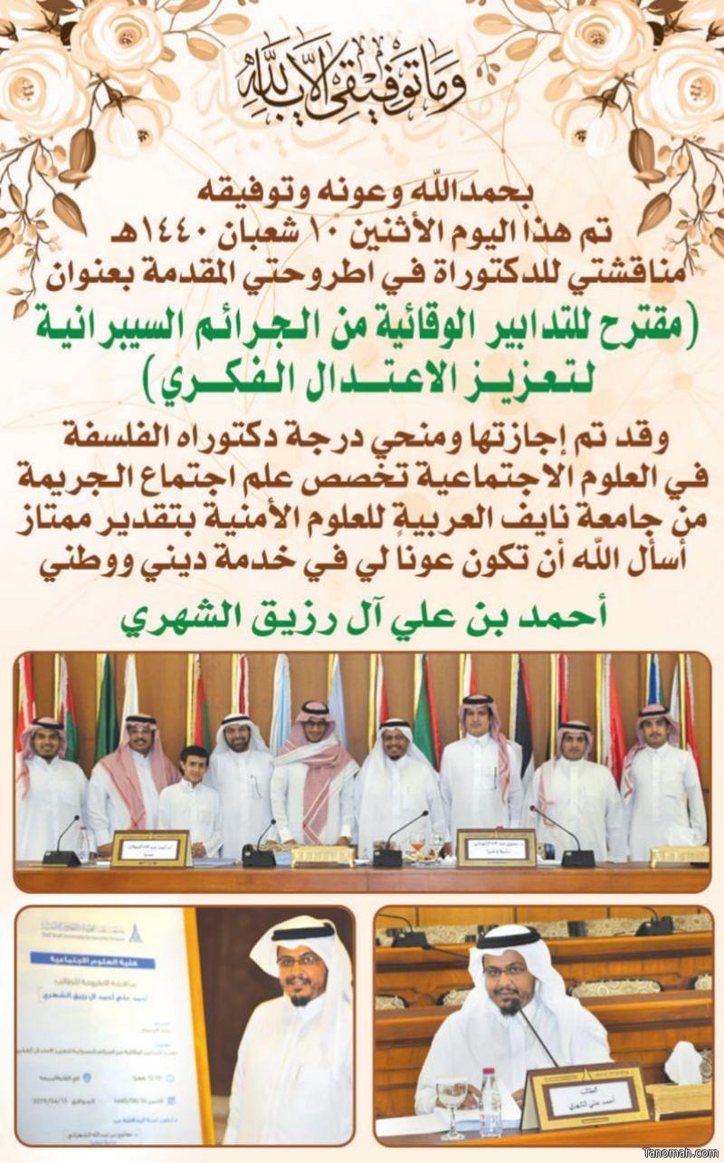 أحمد آل رزيق الشهري يحصل على درجة الدكتوراه بتقدير ممتاز