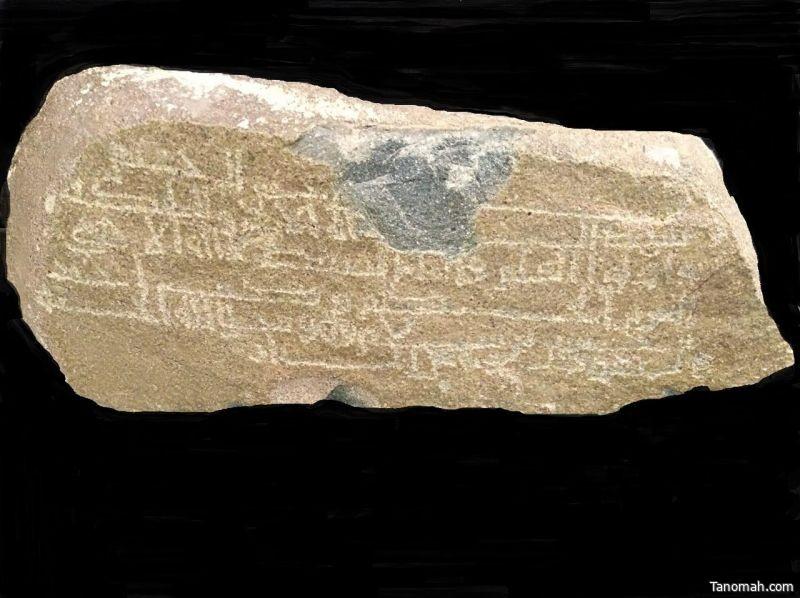 مواطن يسلم قطعة أثرية تحوي نقش لآية قرانية