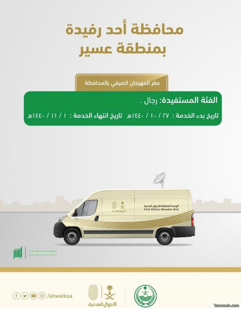 وحدة الأحوال المدنية المتنقلة تقدم خدماتها في محافظة أحد رفيدة بمنطقة عسير