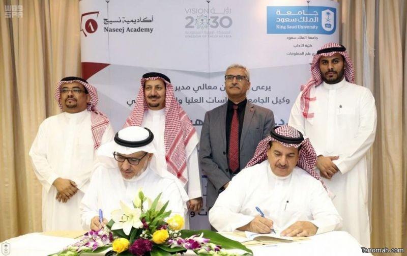 جامعة الملك سعود تطوّر آلية تصميم وتحليل نظم المعلومات بكلية الآداب