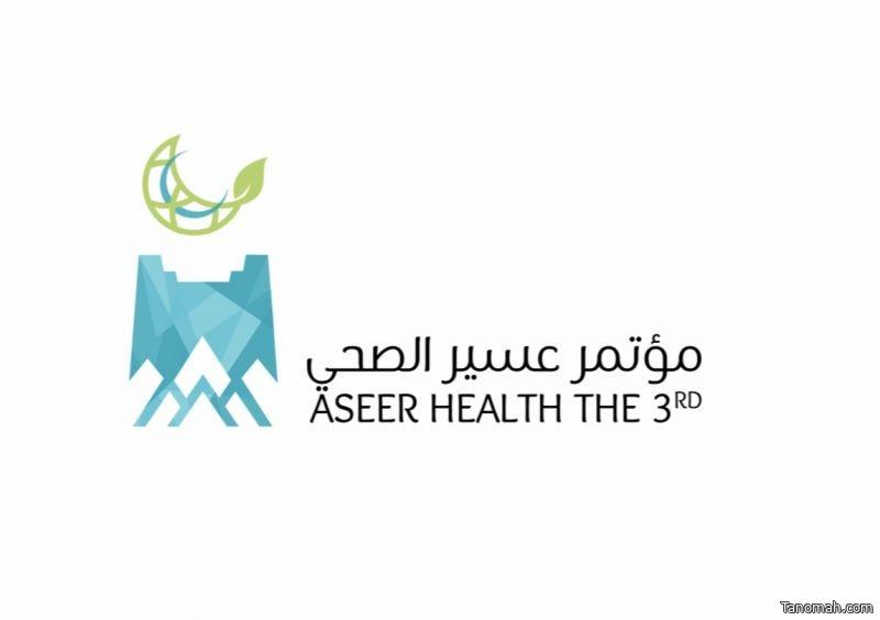 برعاية أمير عسير الشؤون الصحية تنظم النسخة الثالثة من مؤتمر عسير الصحي