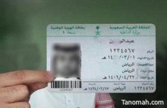 """""""الجوازات"""" للمواطنين: تأكدوا قبل السفر من أن المدة المتبقية في بطاقة الهوية لا تقل عن 3 أشهر"""