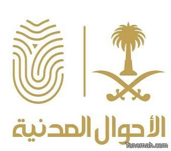 وحدة الأحوال المدنية المتنقلة تقدم خدماتها في مركز تبالة بمحافظة بيشة