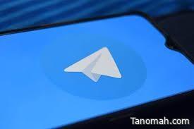 ثغرة في تيليجرام تسمح بالوصول إلى الصور والفيديو حتى بعد إلغاء إرسالها