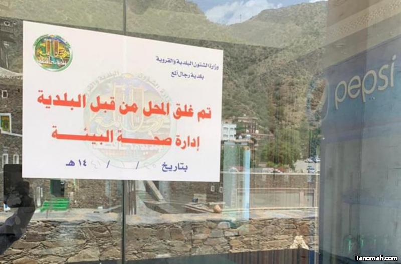 أمانة عسير و بلدياتها  : 858 زيارة تفتيشية تغلق 80 منشأة مخالفة خلال يومين