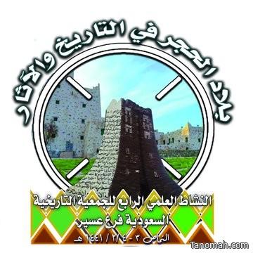 برعاية أمير منطقة عسير تعليم النماص يستضيف ملتقى الجمعية التاريخية السعودية فرع عسير ( الرابع )
