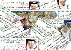 موقع تنومة الموقع الوحيد الذي انفرد بتغطية زيارة أمير عسير وتقاريره المفصلة سبقت وكالة الأنباء