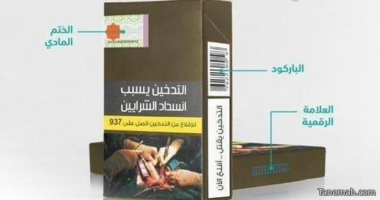 """""""الزكاة والدخل"""" تمنع بيع وتداول السجائر التي لا تحتوي على أختام ضريبية"""