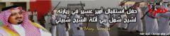 فيديو حفل اهالي تنومة بمناسبة زيارة امير عسير للشيخ شبيلي