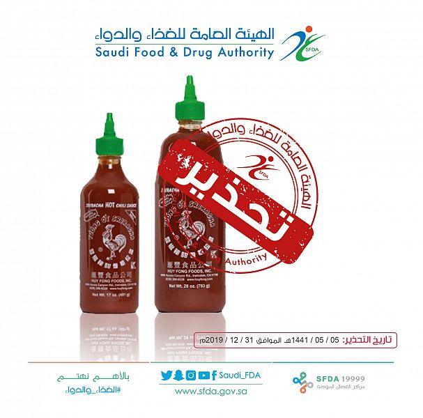 """تحذير من صلصة الفلفل الحار """"Sriracha Hot Chilli Sauce"""""""