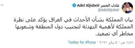 رأي عادل الجبير عن احداث #العراق