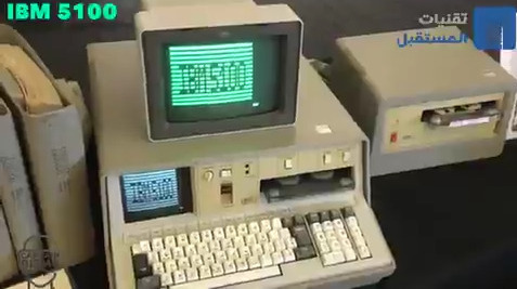 هل تعلم في أي عام استخدم فيها الكمبيوتر المحمول؟