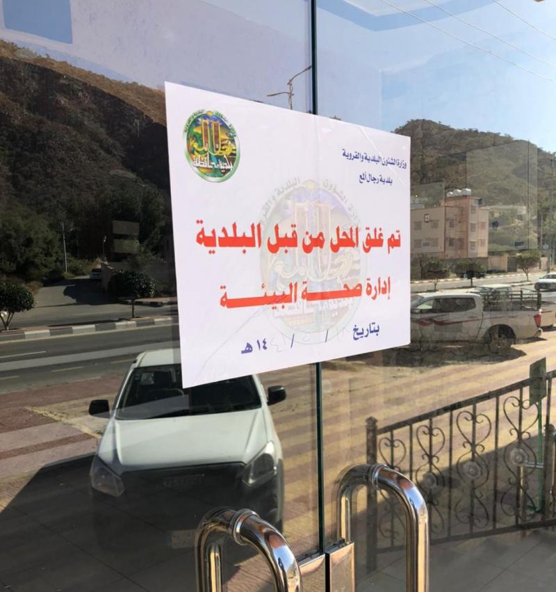 إغلاق 7 محلات مخالفة برجال ألمع