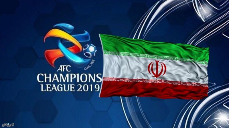 أندية إيران تنسحب من دوري أبطال آسيا لإلزامها باللعب على أرض محايدة
