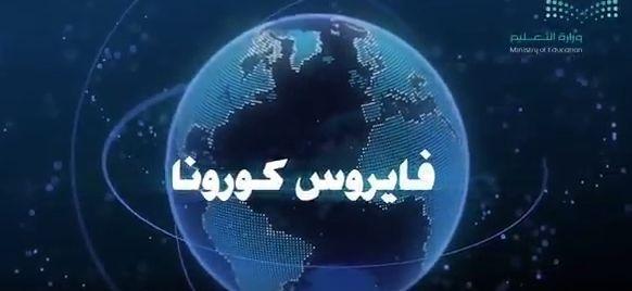 #وزارة_التعليم تنشر #فيديو عن احتياطاتها الاحترازية لمواجهة فايروس #كورونا