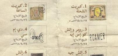 تعرف على اقدم عشر علامات تجارية في تاريخ السعودية