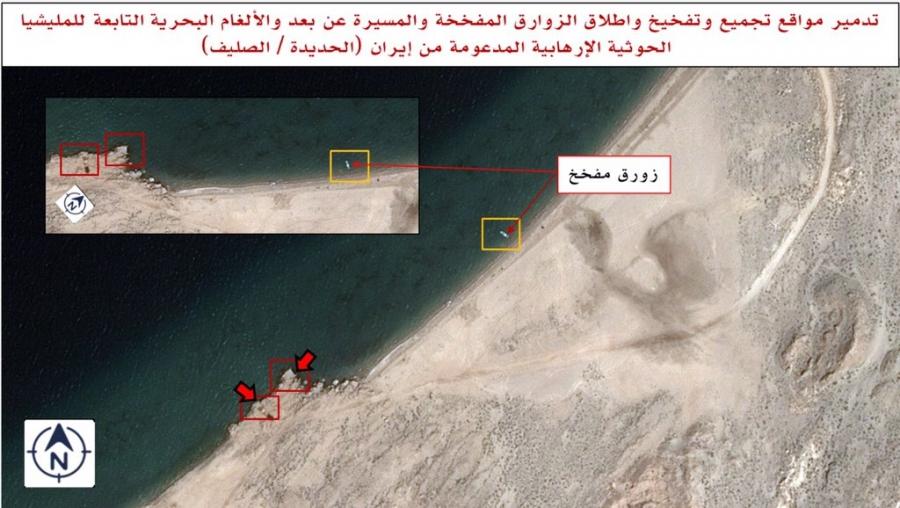 بالصور : التحالف يدمر مواقع حوثية لتجميع وتفخيخ وإطلاق الزوارق المفخخة والمسيَّرة