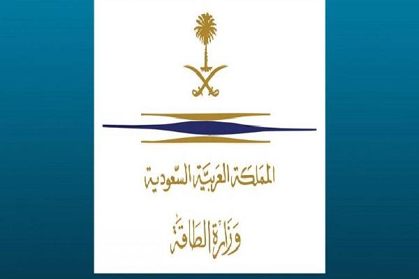 وزارة الطاقة توجه أرامكو السعودية بزيادة الطاقة الإنتاجية القصوى المستدامة