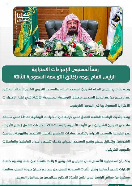 الرئيس العام لشؤون الحرمين يوجه بإغلاق التوسعة السعودية الثالثة