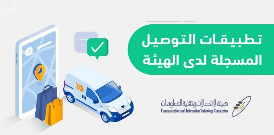 """""""هيئة الاتصالات"""" تدعو المستفيدين للتعرف على تطبيقات التوصيل المسجلة لديها عبر موقعها الإلكتروني"""