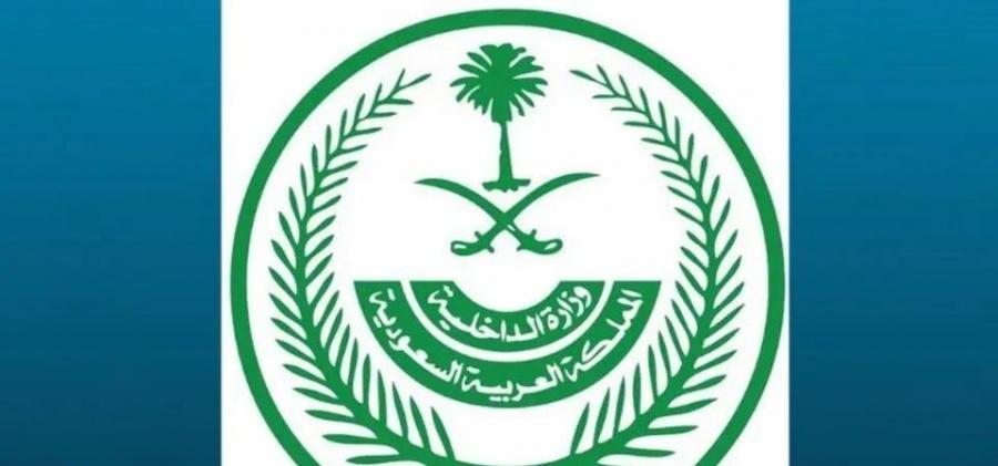 وزارة الداخلية: تمديد تعليق الحضور لمقرات العمل في جميع الجهات الحكومية والقطاع الخاص