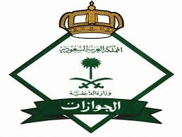 """الجوازات : تمديد """"هوية زائر"""" الممنوحة للمقيمين اليمنيين في المملكة إلكترونياً"""