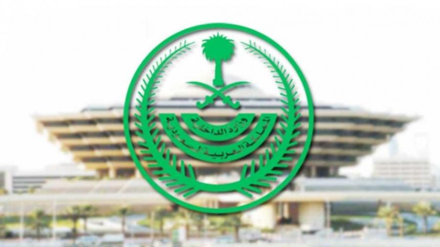 الداخلية: منع التجول على مدار (24) ساعة يومياً في كل من (الرياض، تبوك، الدمام، الظهران، الهفوف)
