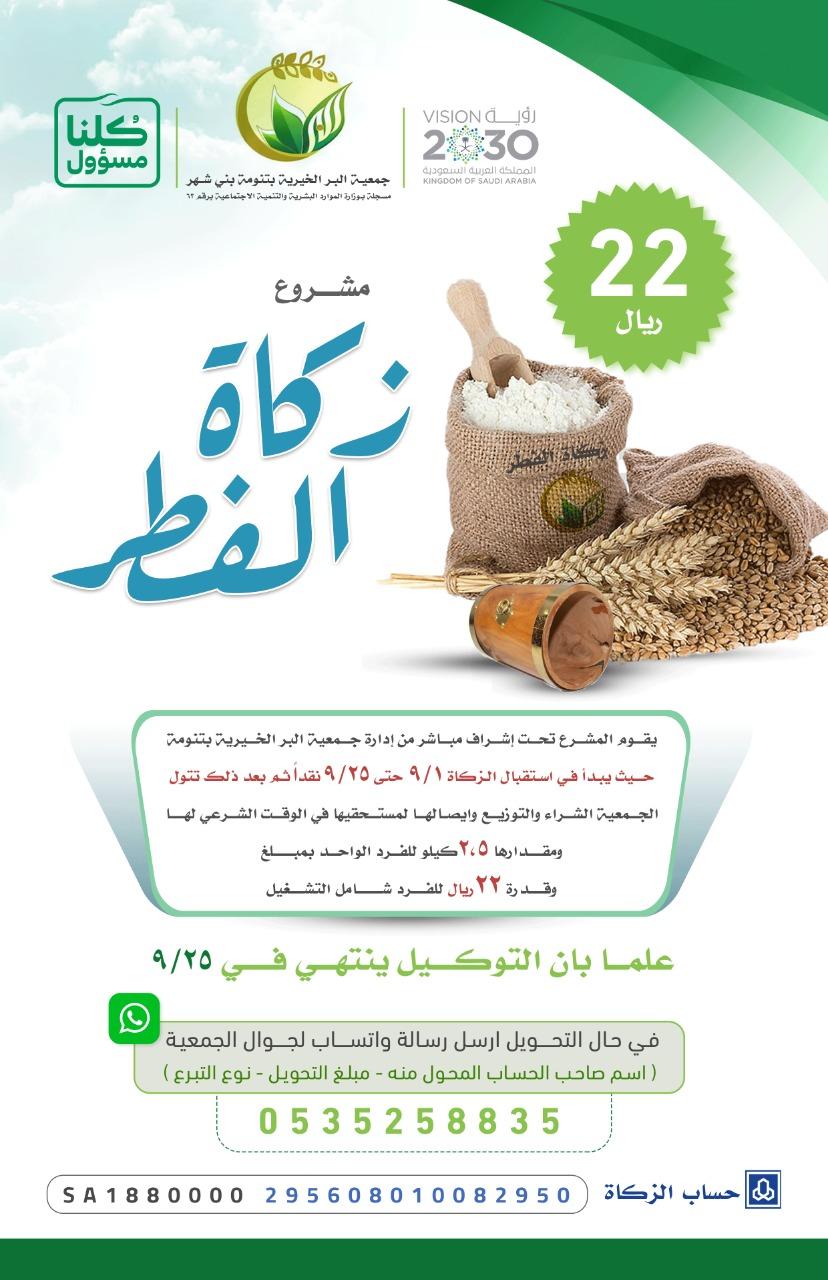 جمعية البر بتنومة تبدأ استقبال التحويل النقدي لزكاة الفطر