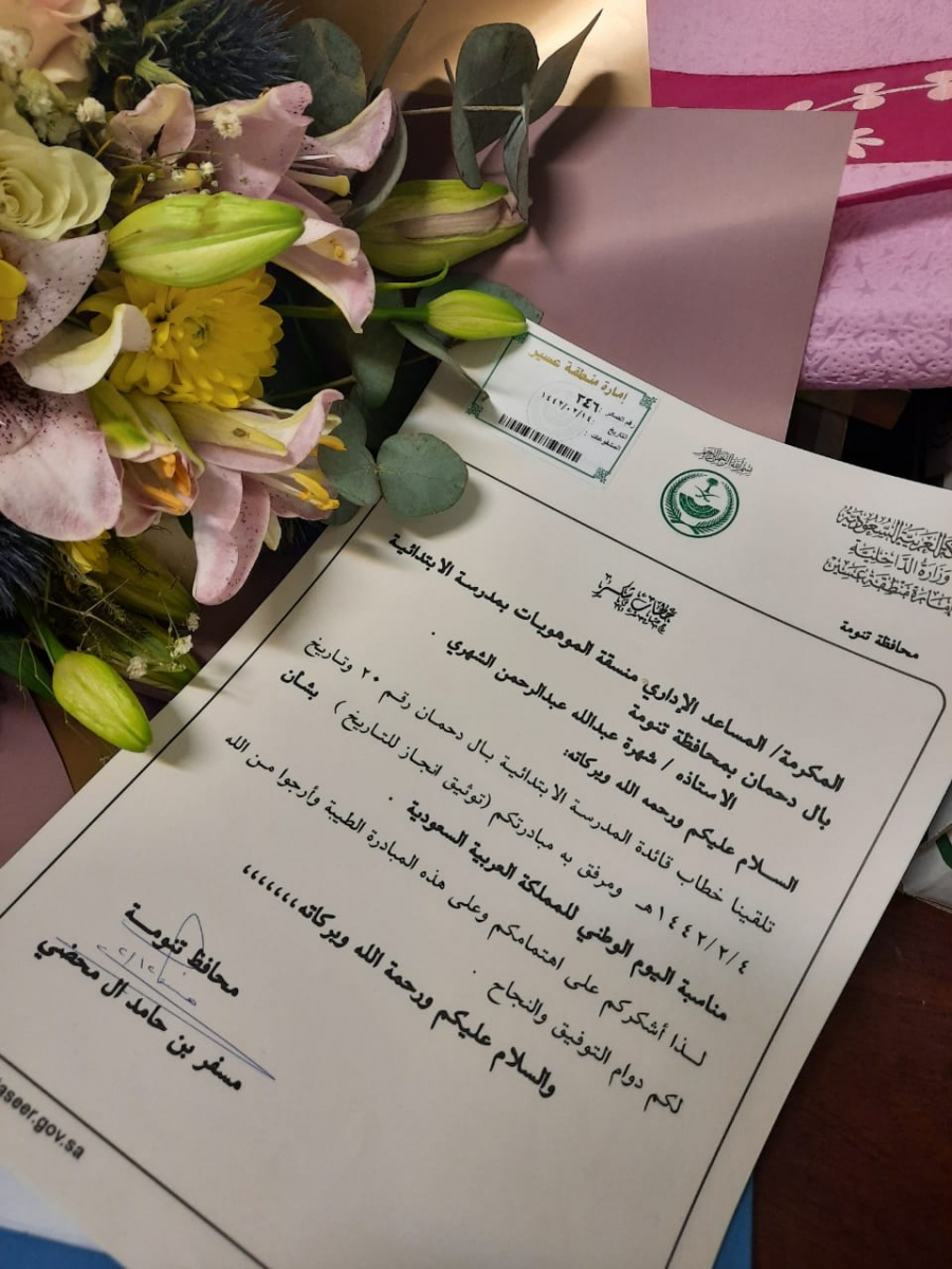 عدد من خطابات الشكر لمنسقة الموهوبات شهره عبدالله الشهري