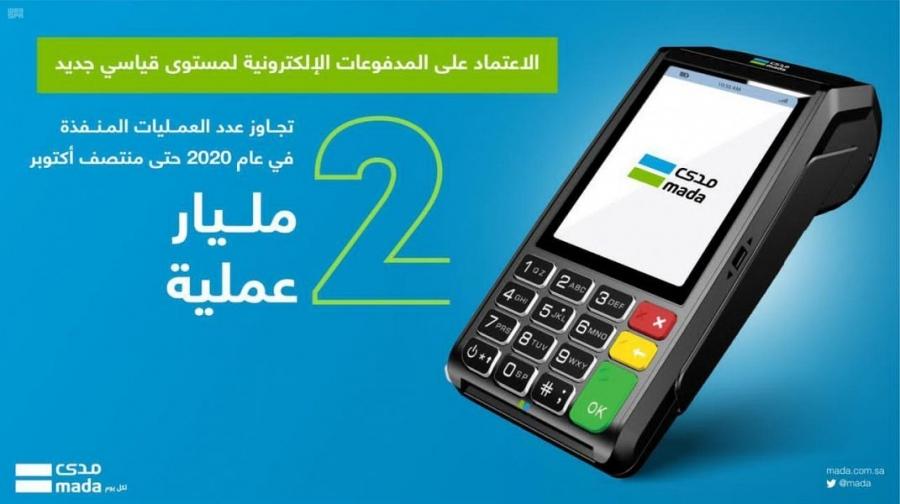 عمليات الدفع الإلكتروني بالسعودية تسجل رقم قياسي غير مسبوق