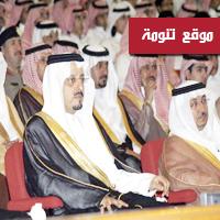 أمير منطقة عسير رعى حفل لجنة الأهالي