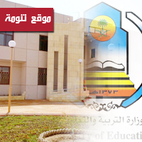 إدارة تعليم النماص تتسلم مبنى الوحدة الصحية الجديد