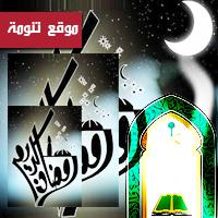 المحكمة العليا تدعو إلى تحري رؤية هلال شهر رمضان المبارك