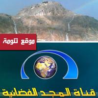 جبل عكران على قناة المجد الفضائية الخميس القادم إن شاء الله