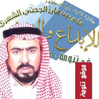 الزميل سعيد معيض يفوز بدرع التميز المهني  لجائزة  الإبداع والتميز للدكتور علي الجحني