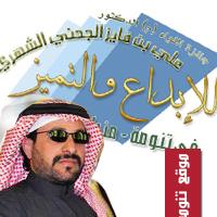 الشيخ سعيد بن مسفر يحصل على درع التميز المهني لجائزة الدكتور علي بن فايز الجحني للإبداع والتميز في مدينة تنومة