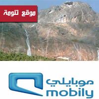 شركة اتحاد اتصالات (موبايلي) تفعل خدمة الجيل الثالث في تنومة