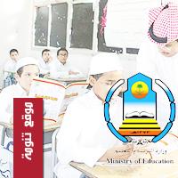 تعليم عسير يحضر لبدء العام الدراسي الجديد