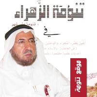 الدكتور أبو داهش يصدر كتاباً جديداً عن تنومة الزهراء