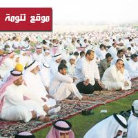 تحديد مصليات العيد في النماص والمجاردة وجميع محافظات منطقة عسير