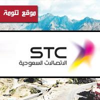 شركة الاتصالات السعودية تعزز شبكة الجيل الثالث في المنطقة
