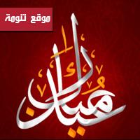 بيان من الديوان الملكي / غداَ الأحد أول أيام عيد الفطر المبارك