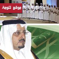 أمير منطقة عسير يرعى الاحتفال بعيد الفطر وذكرى اليوم الوطني الأربعاء