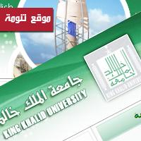 موقع جامعة الملك خالد الإلكتروني بحلة جديدة ومنتديات تضم كلية النماص وبلقرن وبقية المحافظات