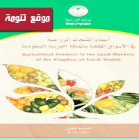 أسماء المنتجات الزراعية في الأسواق المحلية في كتاب جديد