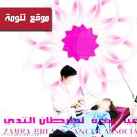تدشين أول عيادة متخصصة لجمعية زهرة للكشف عن سرطان الثدي في عسير
