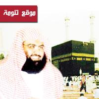 وسائل الإعلام تتناقل إشادة الشيخ السديس بجامعة الملك عبدالله في خطبة الجمعة