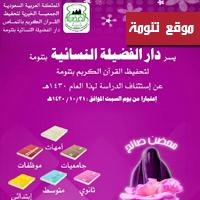 استئناف حلقات تحفيظ القرآن الكريم والدروس والمحاضرات في تنومة