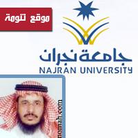 الدكتور محمد بن عوضه عميدا للدراسات العليا